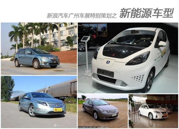 新浪汽车广州车展特别策划之:新能源车型