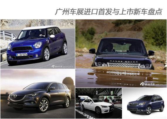 广州车展进口首发与上市新车盘点