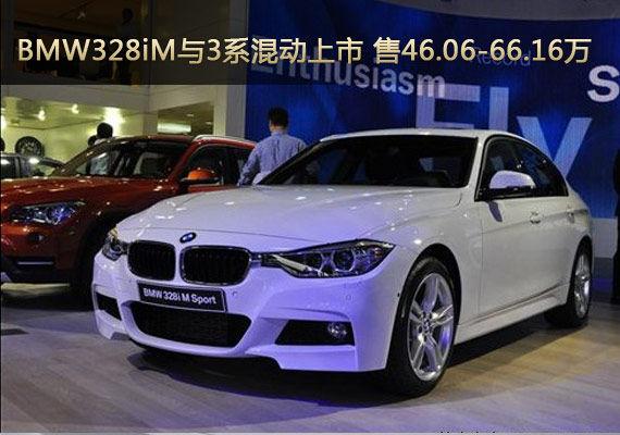 BMW328M与3系混动上市