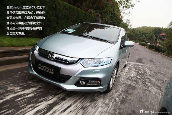 东风本田混合动力车型INSIGHT售20.98万高清图片