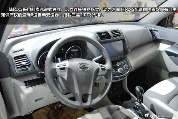 李晨代言 陆风X5广州车展全球首发