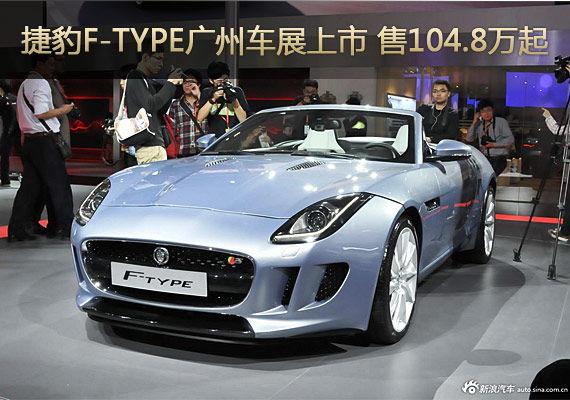 捷豹F-TYPE广州车展上市