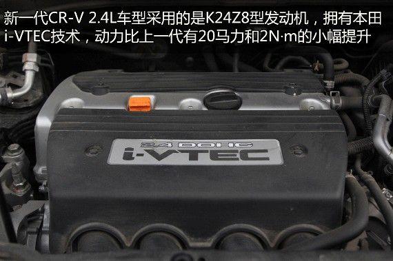 发动机改为了k24a,动力有20马力和2n·m的小幅提升,并拥有本田的i图片