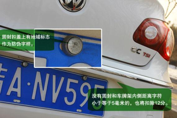 需使用固封,且车牌架安装要符合要求