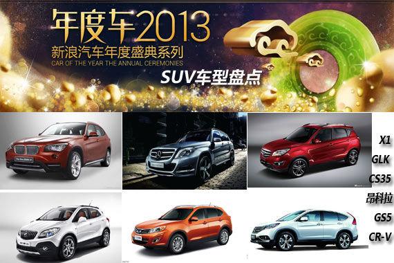 年度车2013之SUV盘点
