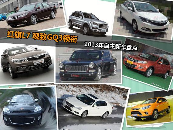 红旗L7观致GQ3领衔 2013年自主新车盘点