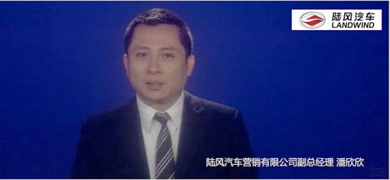 陆风汽车营销有限公司副总经理潘欣欣致辞