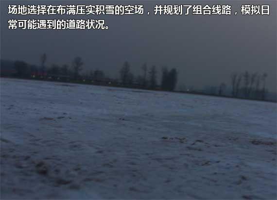 积雪路面与日常所见的道路情况相符