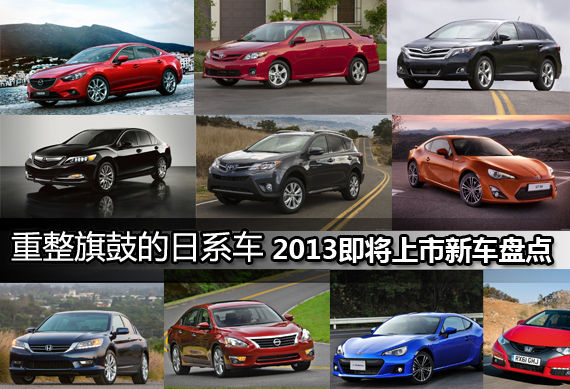 重整旗鼓的日系车 2013即将上市新车盘点