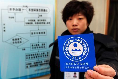 """北京市从2月1日起执行相当于""""欧五""""的""""国五""""机动车排放标准"""