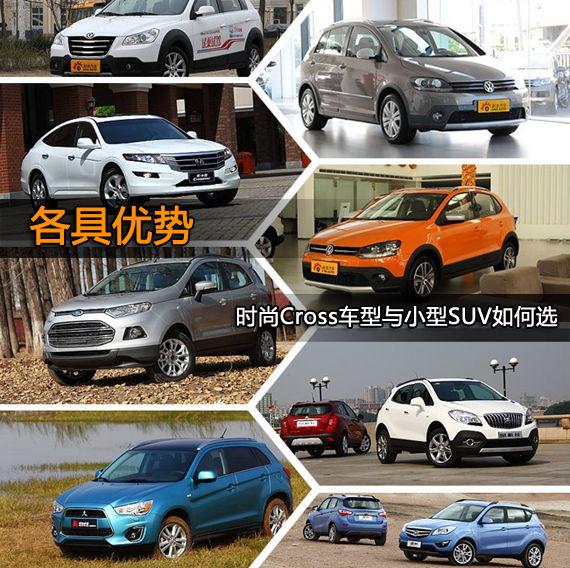 时尚Cross车型与小型SUV如何选