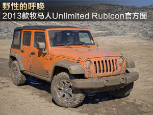 2013��������Unlimited Rubicon�ٷ�ͼ