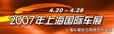 2007年上海车展
