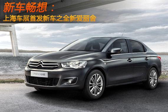 上海车展首发新车之东风雪铁龙全新爱丽舍