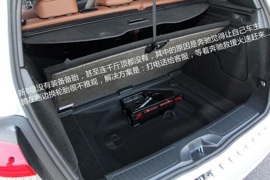 奔驰新B200车内空间