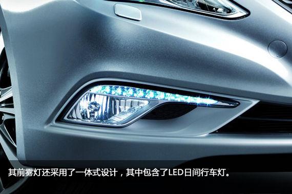 2013款第八代索纳塔加入LED日间行车灯