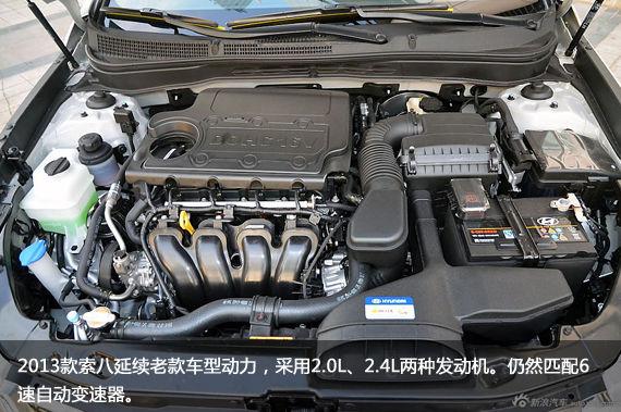 2013款第八代索纳塔延续老款车型动力