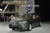 中华H330上市售6.58-7.58万