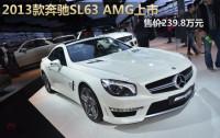奔驰SL63 AMG售价239.8万