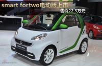smart fortwo售价22.5万元