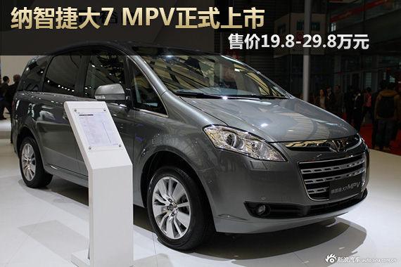 纳智捷大7 MPV