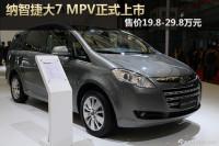 纳智捷大7 MPV公布售价