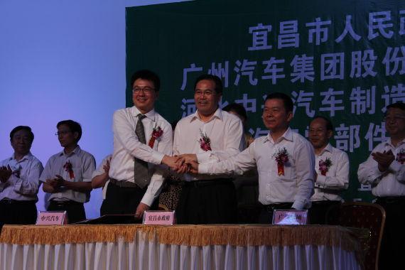 宜昌市长马旭明、广汽集团总经理曾庆洪、中兴汽车董事长肖伟共同签署协议