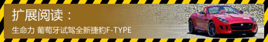 葡萄牙体验全新捷豹F-TYPE