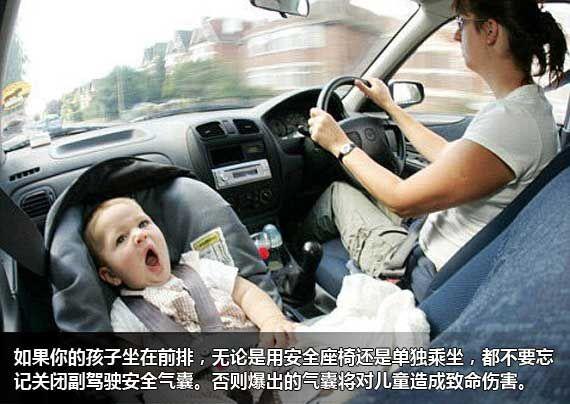 孩子坐在前排的时候一定要关闭副驾驶位安全气囊