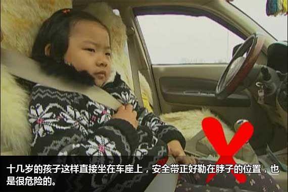 坐不进儿童安全座椅的孩子如果直接坐在车座上,安全带正好卡在脖子的位置上