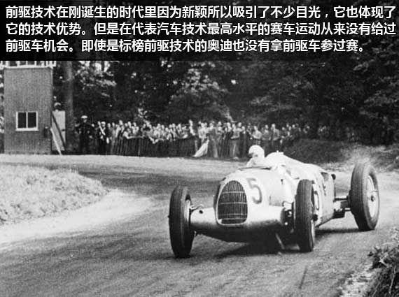 即使是奥迪也没有在它的赛车上使用前驱技术