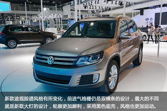 2013款上海大众新途观外观有所变化