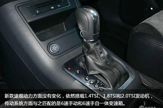 2013款上海大众途观动力没有变化