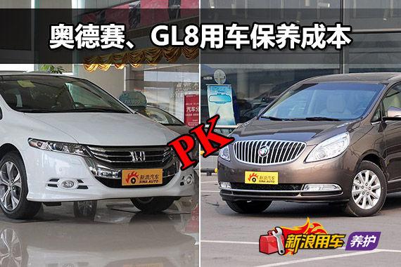 奥德赛/GL8保养成本对比