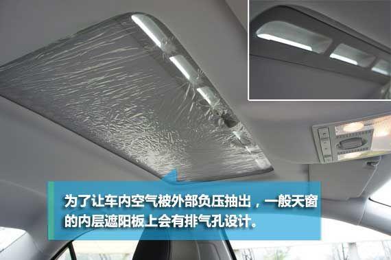遮阳板内部有通气孔,不妨碍遮阳板和天窗同时工作
