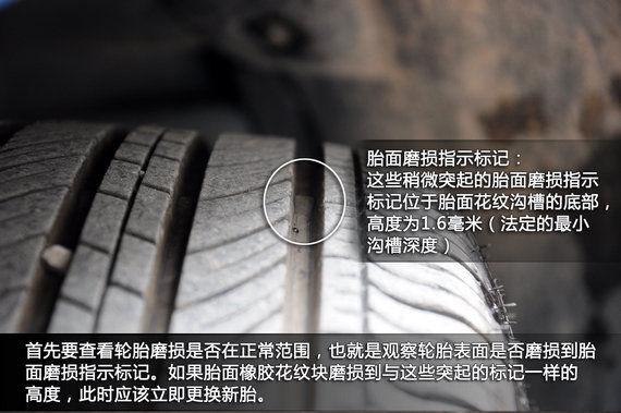 检查轮胎磨损是否在正常范围