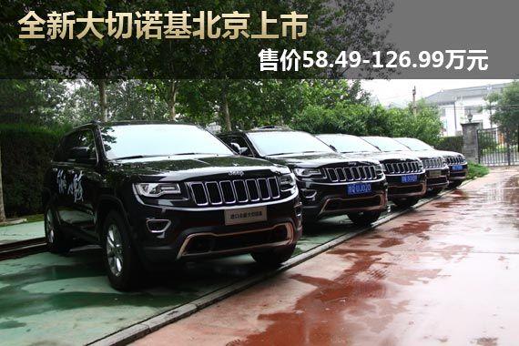 全新大切诺基北京上市 售58.49-126.99万元