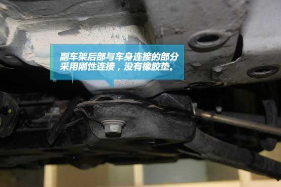与车身刚性连接的副车架