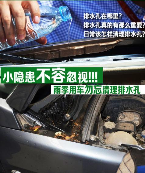 小隐患不容忽视 雨季用车勿忘清理排水孔