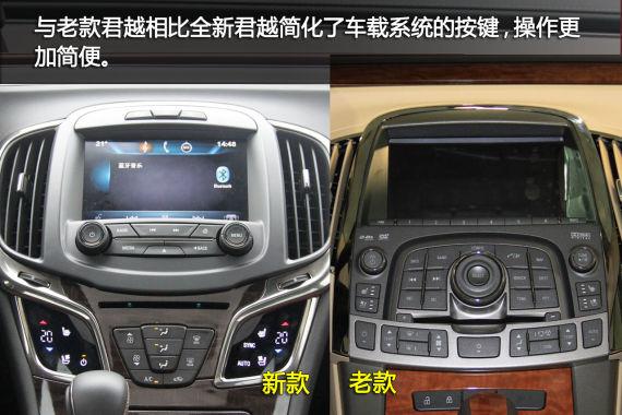 新浪汽车体验别克君越BIP智能驾乘系统