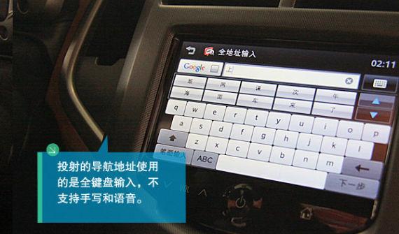 投射的导航地址使用的是全键盘输入,不支持手写和语音