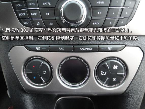 单区域自动空调是高配车型的标配