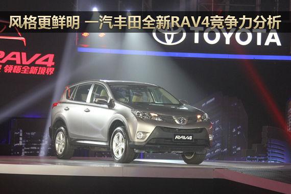 风格更鲜明 一汽丰田全新RAV4竞争力分析