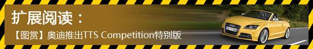 【图赏】奥迪推出TTS Competition特别版
