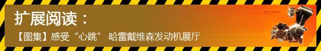 """【图集】感受""""心跳"""" 哈雷戴维森发动机展厅"""