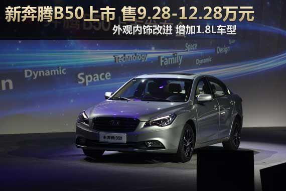 新奔腾B50上市 售9.28-12.28万元