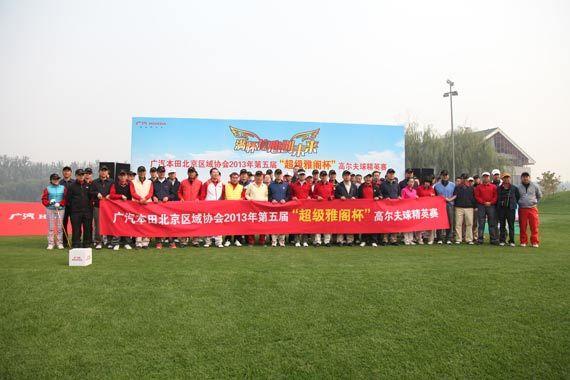 满怀信心创未来――2013年第五届超级雅阁杯高尔夫精英赛