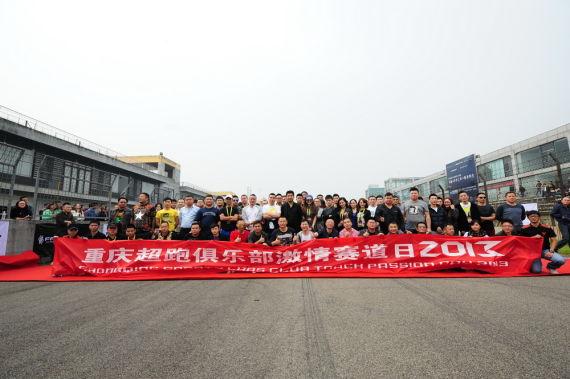 2013重庆超跑俱乐部激情赛道日