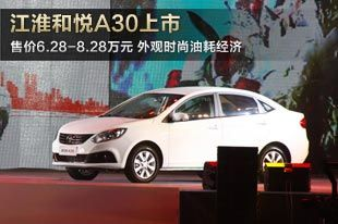 江淮和悦A30上市 售价6.28-8.28万元
