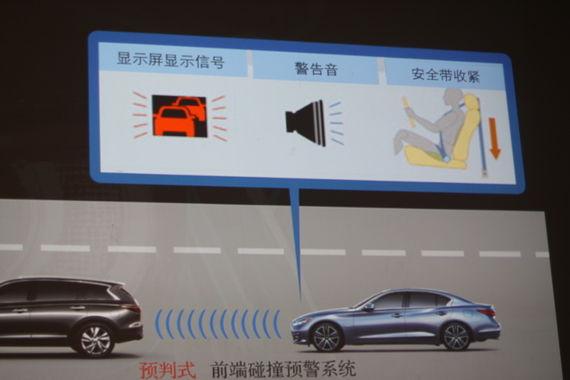 英菲尼迪预碰撞系统能够隔车探测危险并预警